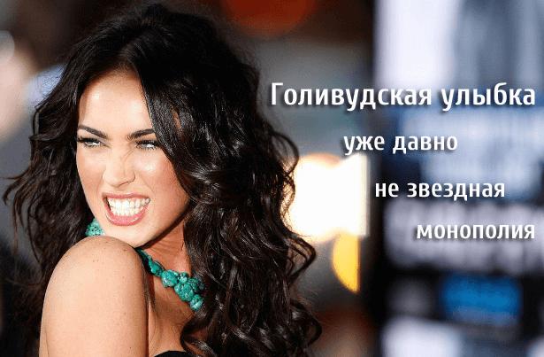 Установка виниров в Киеве: клиника HealthyDent