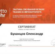Буханцов Олександр Олександрович - фото сертифікату стоматолога 1