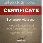 Буханцов Александр Александрович - фото сертификата стоматолога 2