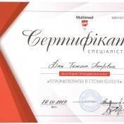 Бац Тетяна Петрівна - фото сертифікату стоматолога 1