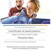 Бац Татьяна Петровна - фото сертификата стоматолога 2