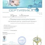 Юдин Михаил Юрьевич - фото сертификата стоматолога 2