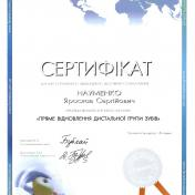 Науменко Ярослав Сергеевич - фото сертификата стоматолога 2
