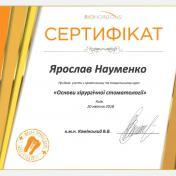 Науменко Ярослав Сергеевич - фото сертификата стоматолога 12