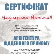Науменко Ярослав Сергеевич - фото сертификата стоматолога 13