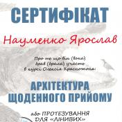 Науменко Ярослав Сергійович - фото сертифікату стоматолога 13