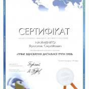 Науменко Ярослав Сергійович - фото сертифікату стоматолога 2