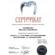 Науменко Ярослав Сергійович - фото сертифікату стоматолога 4