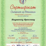 Науменко Ярослав Сергеевич - фото сертификата стоматолога 6