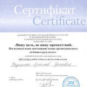 Науменко Ярослав Сергеевич - фото сертификата стоматолога 7