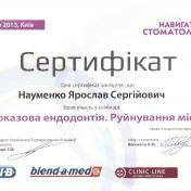 Науменко Ярослав Сергійович - фото сертифікату стоматолога 8