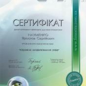 Науменко Ярослав Сергійович - фото сертифікату стоматолога 9