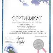 Науменко Ярослав Сергійович - фото сертифікату стоматолога 1