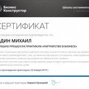 Юдин Михаил Юрьевич - фото сертификата стоматолога 4