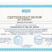 Шульженко Дмитрий: сертификат фото 10