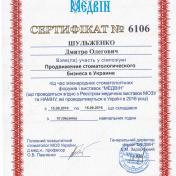 Шульженко Дмитрий: сертификат фото 11