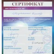 Шульженко Дмитрий: сертификат фото 13