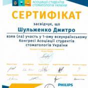 Шульженко Дмитрий: сертификат фото 16
