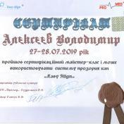 Алєксєєв Володимир Олександрович - фото сертифікату стоматолога 15