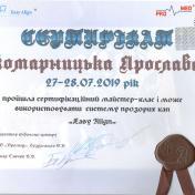 Комарницька Ярослава Олексіївна - фото сертифікату стоматолога 7