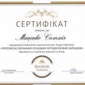 Сертификат ортодонта клиники ХэлсиДент Маценко Соломия фото 2
