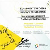 Сертификат ортодонта клиники ХэлсиДент Маценко Соломия фото 3