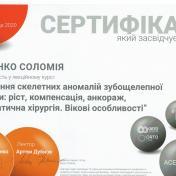 Сертификат ортодонта клиники ХэлсиДент Маценко Соломия фото 4