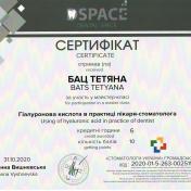 Бац Татьяна Петровна - фото сертификата стоматолога гигиениста 5