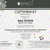 Бац Тетяна Петрівна - фото сертифікату стоматолога гігієніста 5