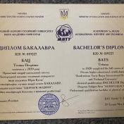 Бац Татьяна Петровна - фото сертификата стоматолога гигиениста 6