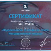 Бац Татьяна Петровна - фото сертификата стоматолога гигиениста 7