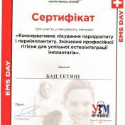 Бац Татьяна Петровна - фото сертификата стоматолога гигиениста 8