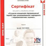Бац Тетяна Петрівна - фото сертифікату стоматолога гігієніста 9