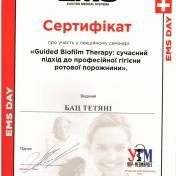 Бац Тетяна Петрівна - фото сертифікату стоматолога гігієніста 10