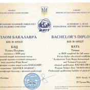 Бац Тетяна Петрівна - фото сертифікату стоматолога гігієніста 11