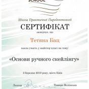 Бац Татьяна Петровна - фото сертификата стоматолога гигиениста 12