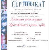 Алєксєєв Володимир Олександрович - фото сертифікату стоматолога 6