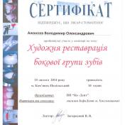 Алєксєєв Володимир Олександрович - фото сертифікату стоматолога 7