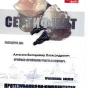 Алєксєєв Володимир Олександрович - фото сертифікату стоматолога 8