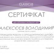 Алексеев Владимир Александрович - фото сертификата стоматолога 11
