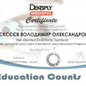 Алексеев Владимир Александрович - фото сертификата стоматолога 13