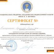 Комарницкая Ярослава Алексеевна - фото сертификата стоматолога 2