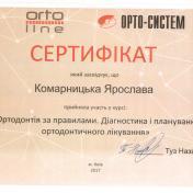 Комарницька Ярослава Олексіївна - фото сертифікату стоматолога 2