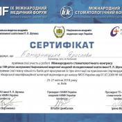 Комарницкая Ярослава Алексеевна - фото сертификата стоматолога 1